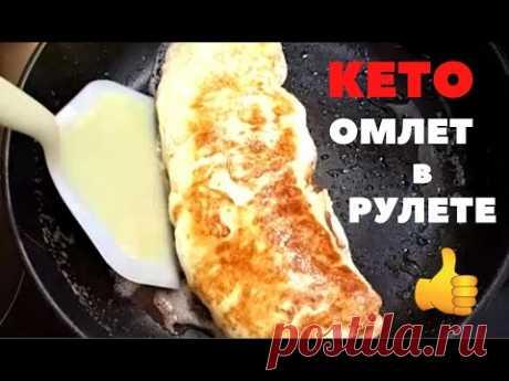 Рецепт КЕТО ОМЛЕТА в РУЛЕТЕ всего из двух яиц ПОРИСТЫЙ ПУШИСТЫЙ и очень ВКУСНЫЙ