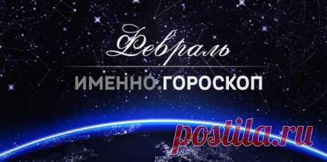 Гороскоп на февраль 2016 года для каждого знака зодиака | Imenno.ru