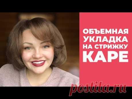 Объемная Укладка На Стрижку Каре.