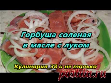 Вкуснейшая малосольная горбуша в масле с луком// Солим за 20 минут