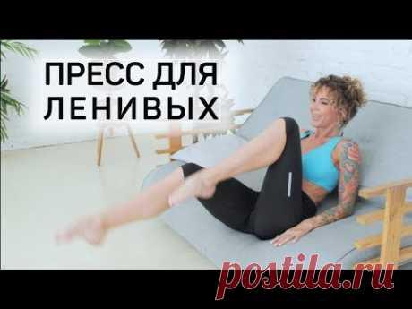 Плоский живот не вставая с дивана! Тренировка для ленивых на пресс