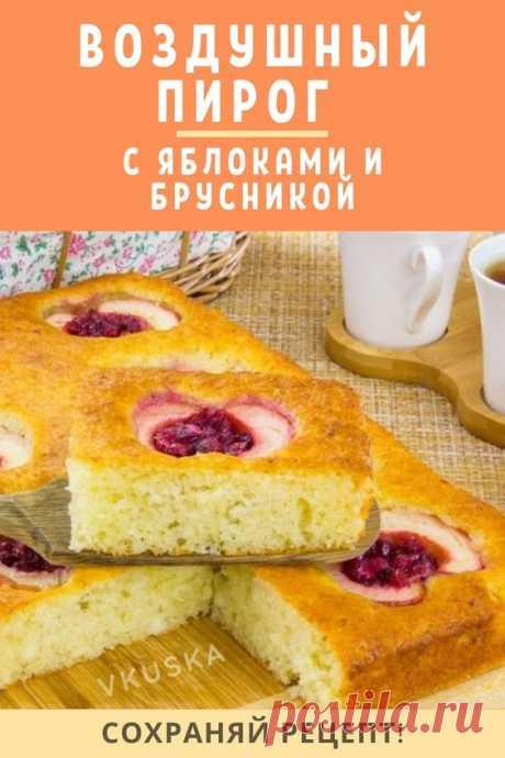Очень вкусный и нарядный пирог на твороге. Тесто получается воздушное, нежное. Яблоки с брусникой идеально дополняют вкус. Сохраняйте рецепт!