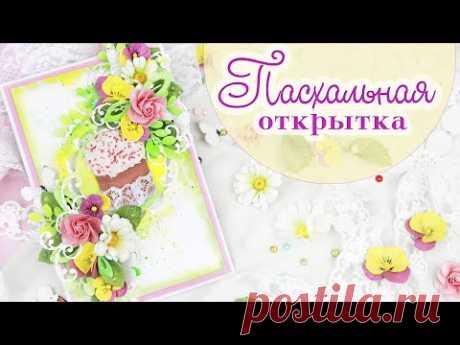 Пасхальная ОТКРЫТКА своими руками / Скрапбукинг / Scrapbooking/ Easter card handmade