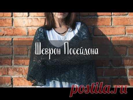 Шеврон Посейдона | серповидная шаль спицами | Бесплатное описание