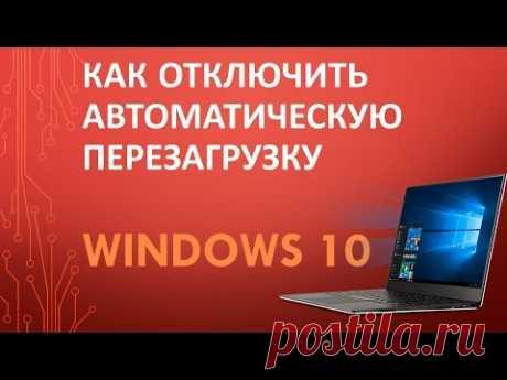 Como desconectar la recarga Windows automática 10