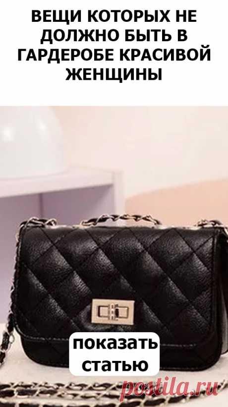 СМОТРИТЕ: Вещи которых не должно быть в гардеробе красивой женщины
