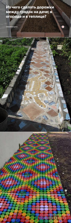 Из чего сделать дорожки между грядок на даче; в огороде и в теплице? | Любимая Дача | Яндекс Дзен