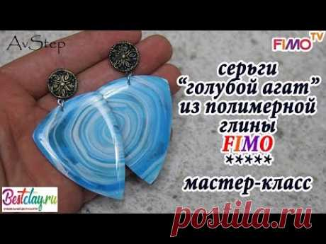 """Мастер-класс: Серьги """"Голубой агат"""" из полимерной глины FIMO/polymer clay tutorial"""