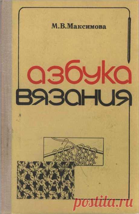 Азбука вязания Максимова М.В. 1979год