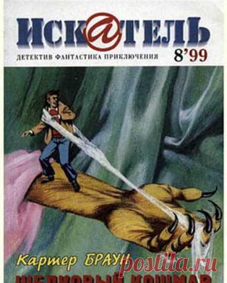 Искатель №8 (1999) | Скачать журнал и читать онлайн