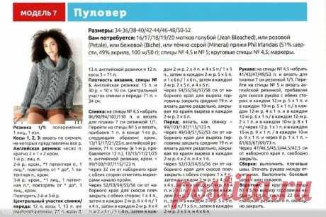 ПУЛОВЕР С КОСАМИ НА ФОНЕ АНГЛИЙСКОЙ РЕЗИНКИ. | НетПряж | Яндекс Дзен
