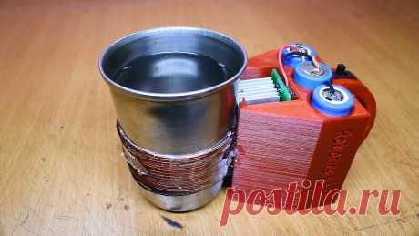Как сделать индукционный аккумуляторный чайник быстрого нагрева Индукционный нагрев жидкости в стальной посуде происходит намного быстрее, чем просто при установке ее на огонь или электрическую плитку. Этот принцип можно использовать для изготовления аккумуляторного чайника. Такое устройство позволит за минуту заварить чай, кофе или другой