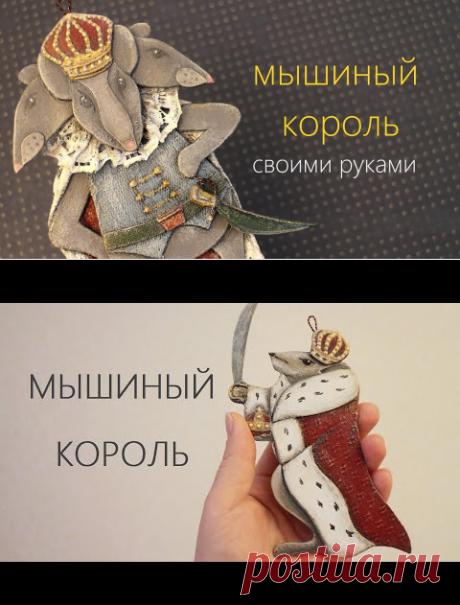 Мышиный король своими руками - YouTube