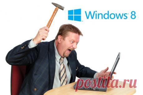 Что делать, если не запускается Windows 8 Что предпринять, если не запускается Windows 8, которая обрела репутацию довольно надежной операционной системы? Сколь бы качественным ни был продукт, от разного рода проблем ничто не застраховано. Сл...