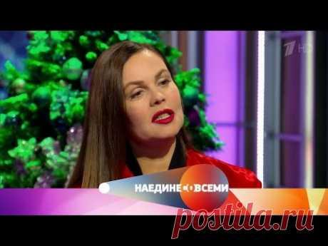 Наедине со всеми - Гость Екатерина Андреева. Выпуск от30.12.2016