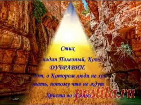 """Стих """"Рождество Христово"""" написан Самим Христом уже на земле Руси"""