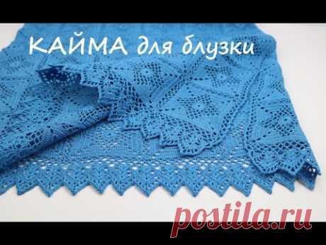 КАЙМА крючком вязание блузки ОБВЯЗКА кружевной каймой низа изделия crochet hem for blouse