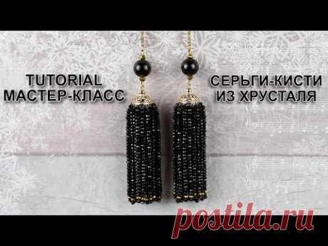 Серьги кисточки из хрустальных бусин своими руками / Tutorial: Tassel Earrings with Crystal Beads