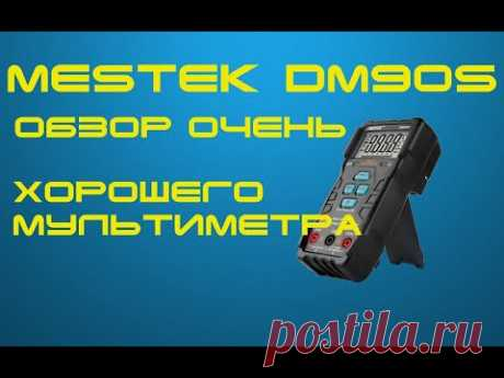 Мультиметр MESTEK DM90S
