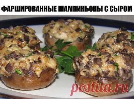 Мой фирменный рецепт! Гости просто в восторге от этого рецепта! Фаршированные шампиньоны с сыром. Ингредиенты: — Грибы шампиньоны крупные — 10 штук — Куриное филе — 200 грамм — Сыр твердый — 100 грамм — Репчатый лук —