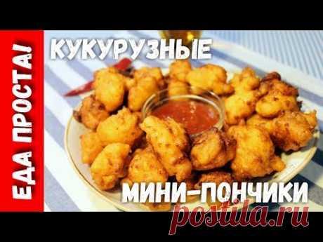 Кукурузные мини-пончики во фритюре. Вкуснейшая закуска для большой компании. - YouTube
