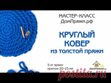 МК: Круглый ковер крупной вязки из 100% шерсти мериноса. Вязание на руках.