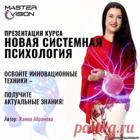Дипломный курс «Специалист системной психологии» Жанна Абрамова (Master Vision) - САМОРАЗВИТИЕ - БИЗНЕС,БОГАТСТВО,УСПЕХ - Каталог статей - Персональный сайт