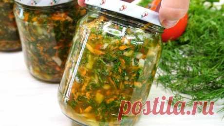 Заправка к супу на зиму без стерелизации и варки | Готовим с Калниной Натальей | Яндекс Дзен