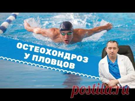 Почему у пловцов развивается остеохондроз?