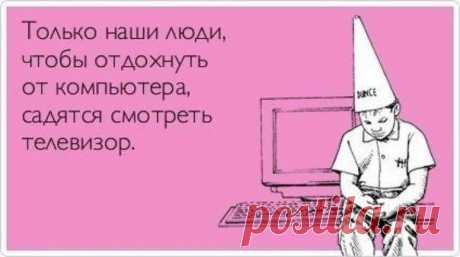 Это точно)