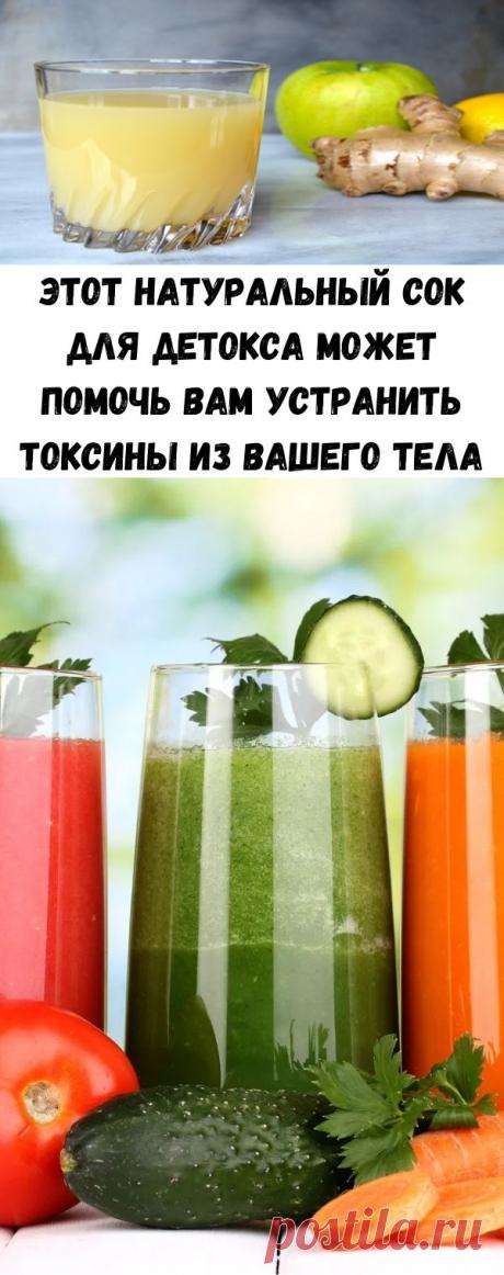 Этот натуральный сок для детокса может помочь вам устранить токсины из вашего тела - Полезные советы красоты
