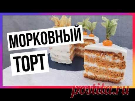 Низкокалорийный морковный торт / Быстрый пп-рецепт