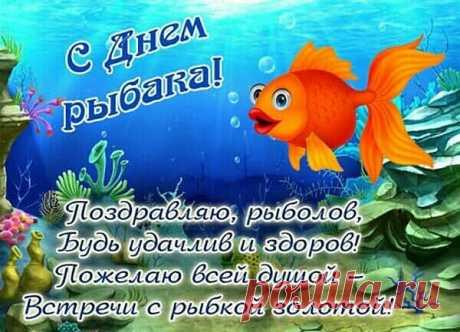 14 июля День рыбака 2019 фото - С Днем рыбака прикольные поздравления (картинки и стихи) - С Днем рыбака! открытки красочные и яркие с пожеланиями рыбакам