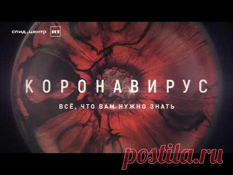 Коронавирус: маски вас не спасут :) / ЭПИДЕМИЯ с Антоном Красовским
