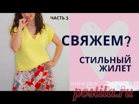 Стильный ЖИЛЕТ крючком Ч.3 Перед/ Мастер-класс / Мамочкин канал