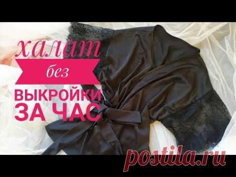 🌹🎀✂️Как сшить халат без выкройки за час👌