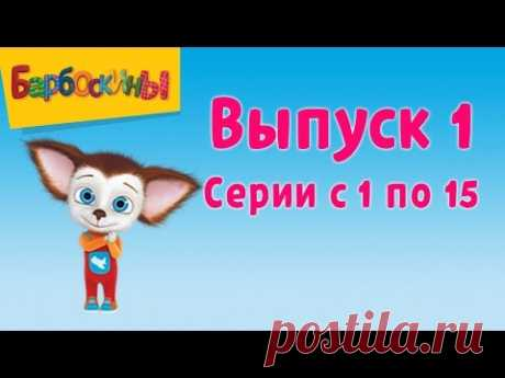 Барбоскины Выпуск 1 - Первое место (мультфильм)