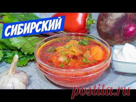 Король супов - Борщ! Сибирский рецепт борща моей БАБУШКИ!