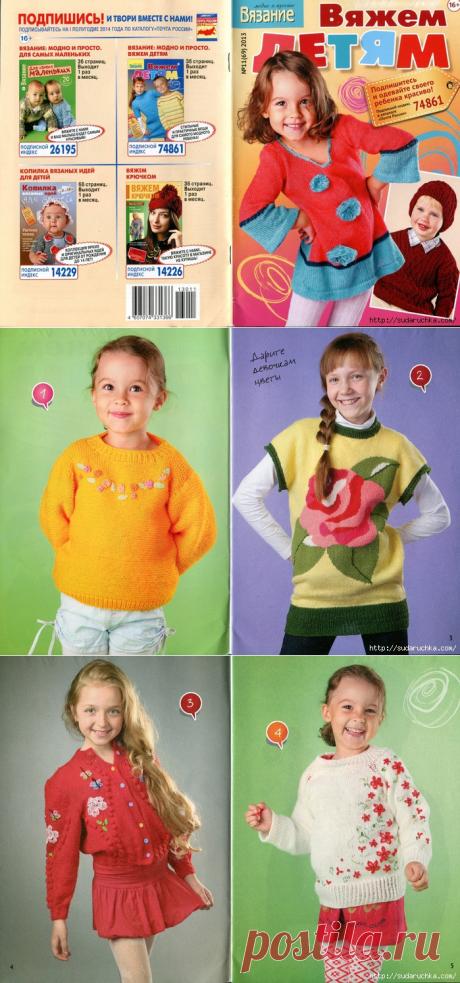 Вяжем детям №11/ 2013