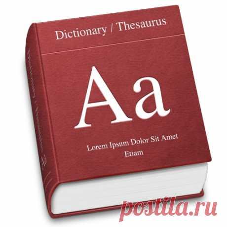 Словарь из 27 языков