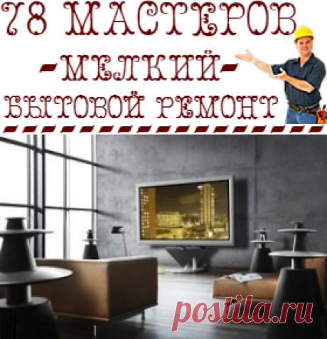 Установка телевизора | 78 Мастеров | Мелкий ремонт СПб | Муж на час СПб