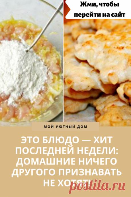 Что может быть лучше к ужину, чем блюдо, приготовленное по простому рецепту, к тому же из полезных продуктов! Куриное филе — это всегда гарантированно вкусный результат. Ингредиент, с которым можно вдоволь экспериментировать в свое удовольствие. Рубленые шницели из куриного филе никому не покажутся скучными, ведь в состав добавлен сыр — ингредиент, который облагородит что угодно. Если на таком варианте останавливаться не хотите, можете добавить измельченные шампиньоны, нарезанный мелко лук и люб
