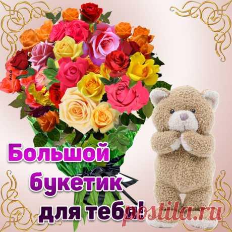 Позитивная Картинка с цветами