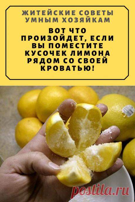 Вот что произойдет, если вы поместите кусочек лимона рядом со своей кроватью! | Житейские Советы