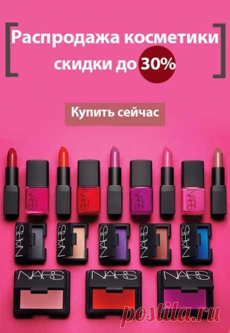 Распродажа косметики известных брендов от 300 рублей! Доставка Вашего заказа на следующий день!