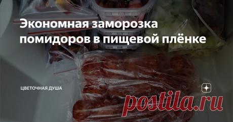 Экономная заморозка помидоров в пищевой плёнке Замечательный способ заморозки помидоров, позволяющий экономить место в морозильной камере.
