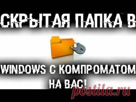 Скрытая папка в Windows с компроматом на тебя! Найди ее и отключи!