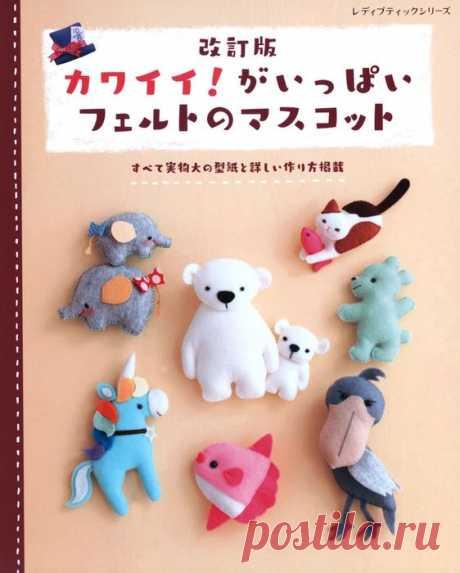Lady Boutique Series №4937 2020. Японский журнал с выкройками игрушек из фетра