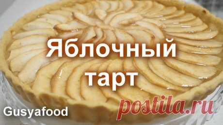 Тарт из песочного теста с яблоками | Простой рецепт Тарт из песочного теста с яблоками, простой рецепт к чаю, или думаете что приготовить для гостей? приготовьте вкусный и красивый яблочный  пирог, кому нравит...