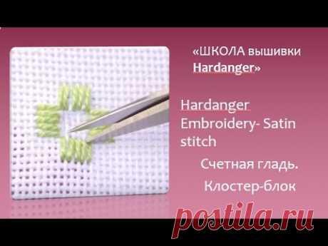 #Hardanger #Embroidery- Satin stitch #Вышивка Hardanger